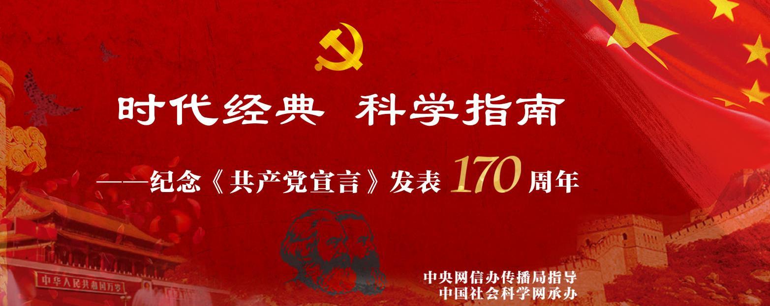时代经典 科学指南——纪念共产党宣言发表170周年