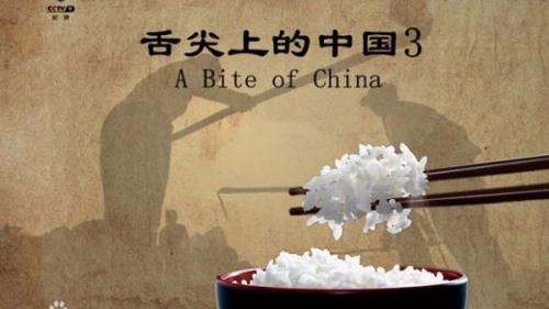《舌尖3》尝试理解美食背后的文化和文明