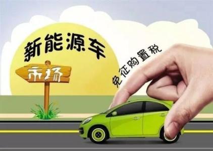 想要买车的看过来 这些新车型将免征车辆购置税