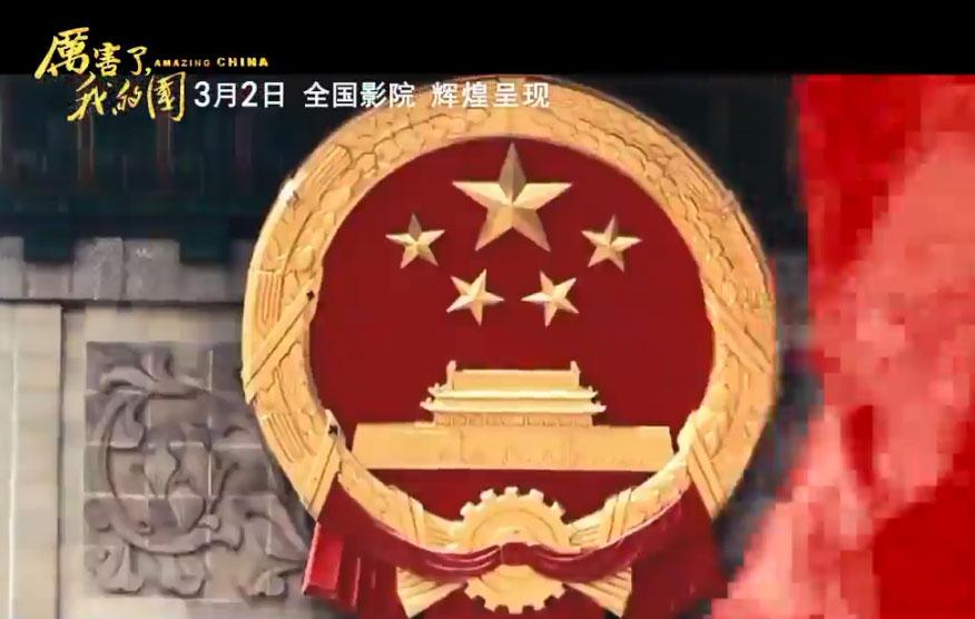 电影《厉害了,我的国》3月2日震撼献映!