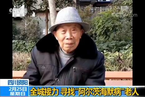 """四川资阳:全城热心接力 寻找""""阿尔茨海默病""""老人"""