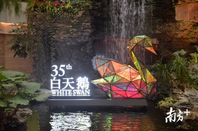 白天鹅宾馆35岁啦!中国最早的五星级酒店竟有这么多故事