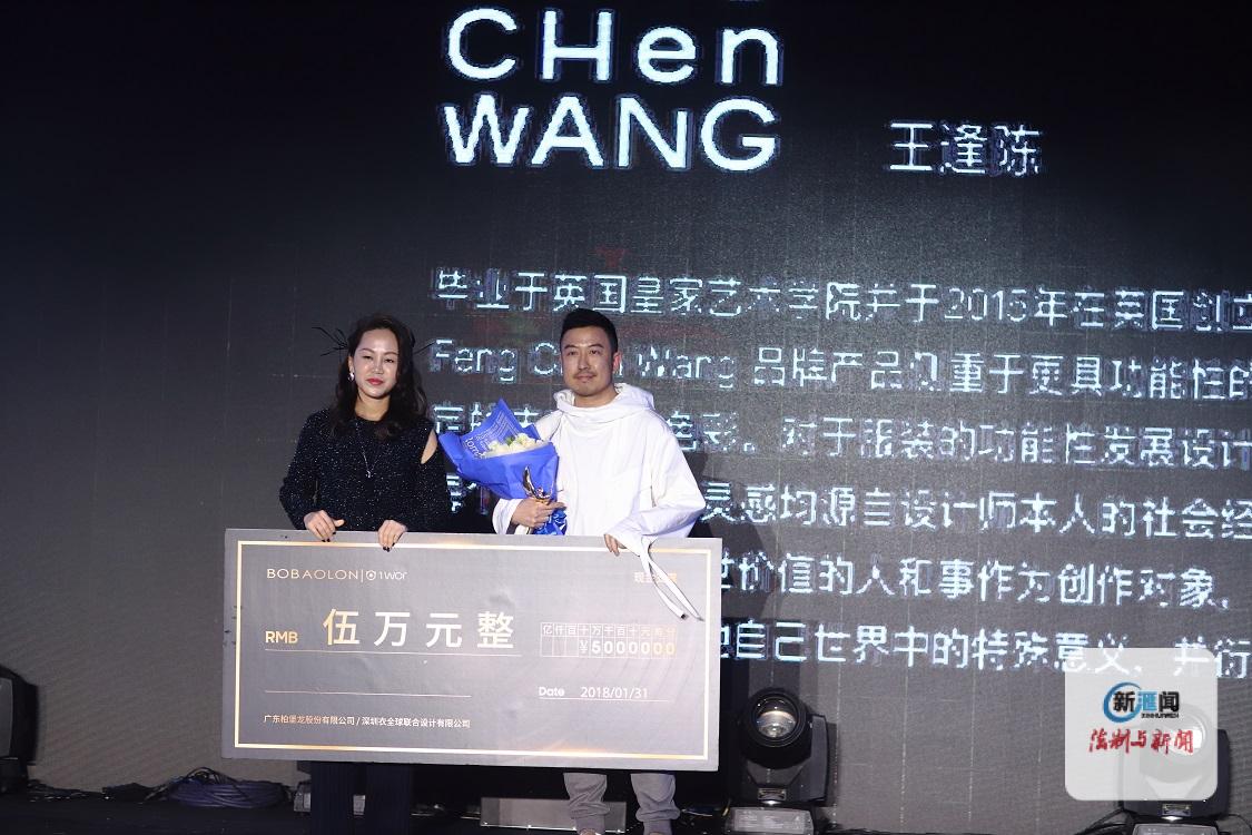 最具商业价值奖:Feng Chen Wang
