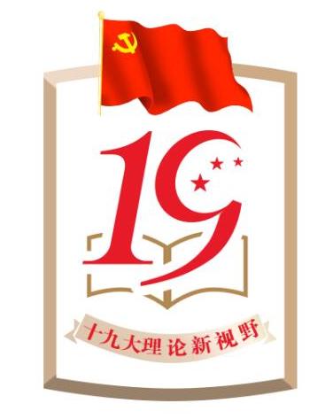 【十九大·理论新视野】曹萍:把握中国特色社会主义进入新时代的三个维度