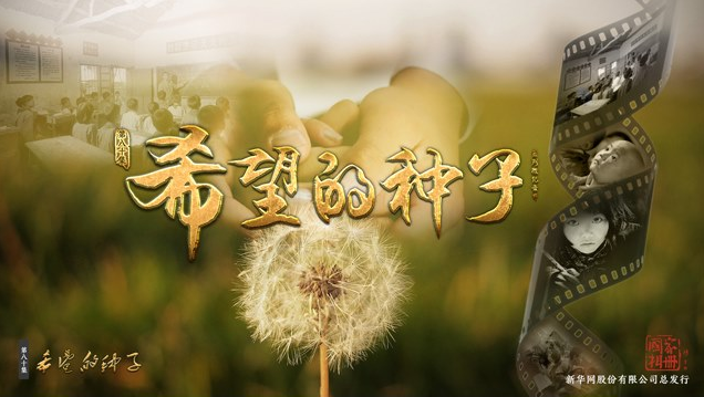 國家相冊第八十集:希望的種子