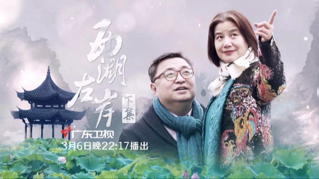 错过上集的朋友,不要再错过下集!今晚22:17广东卫视播出《西湖左岸》下集!