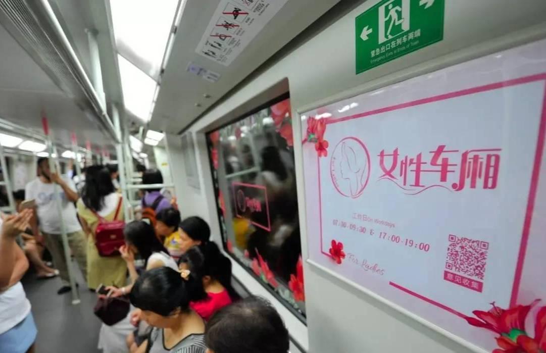 """广州""""女性车厢""""挤满男性?看看女性乘客怎么说"""
