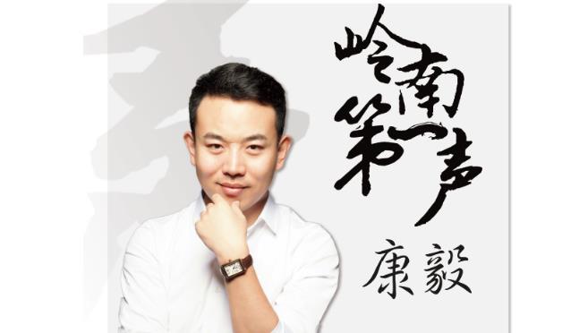 广东广播电视台主持人康毅简介