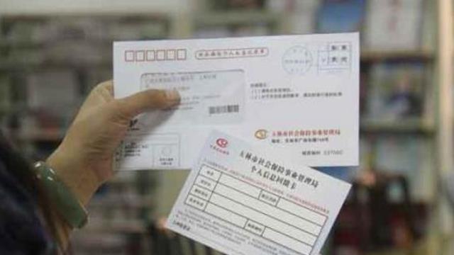广州社保权益单将以电子版为主,今后不再主动邮寄纸质单
