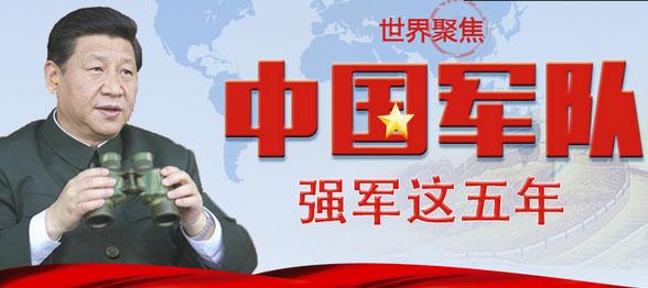 图解|世界聚焦:中国军队强军这五年