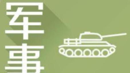 解放军和武警部队代表团:坚决拥护宪法修正案草案