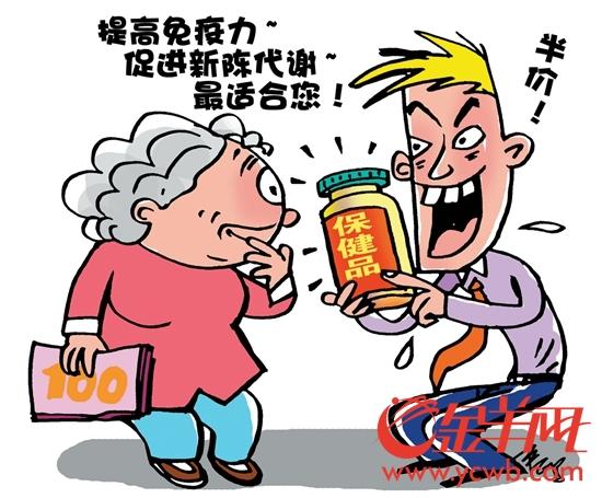【两会明信片】人大代表:忽悠老人买保健品该受重罚
