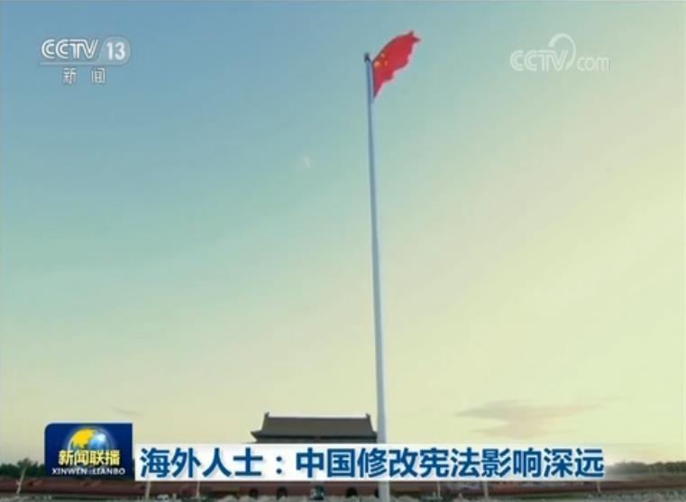 海外人士:中国修改宪法影响深远