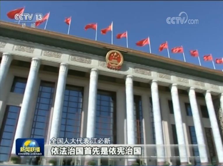 [视频]代表委员谈修宪:站在新的历史起点再出发