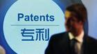 首次跻身欧洲专利局五大申请国 中国正成为创新引领者