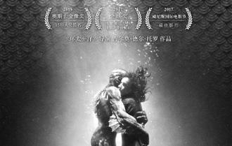"""《水形物语》上映 有一种光环叫""""奥斯卡获奖影片"""""""