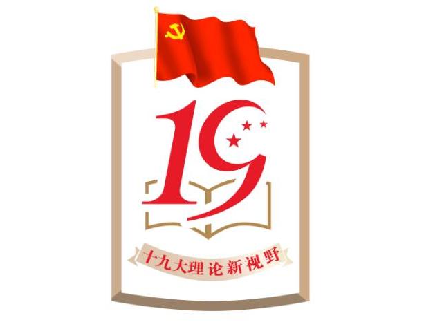【十九大·理论新视野】王韶兴:我国新型政党制度的独特优势在于人民民主
