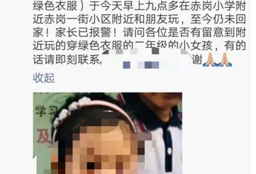 失踪超过12小时 广州两名离家小学女生已平安回家