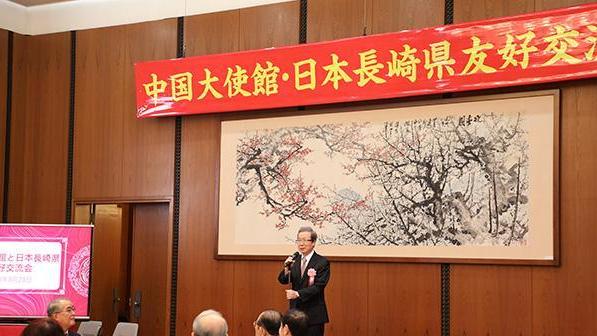 中国驻日本大使馆与日本长崎县举办友好交流会