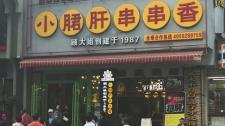 成都网红餐厅现霸王条款:6人位到了5人也不能进店