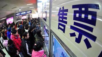 """""""五一""""小长假首日火车票开售 共有21个放票时间点"""