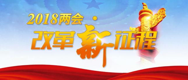 """新华网评:机构改革要遵循""""四个坚持"""""""
