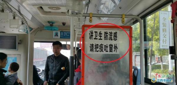 """南昌公交现""""雷人""""标语:讲卫生防流感,请把痰吐窗外"""