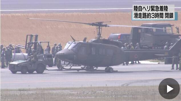 日本自卫队一架参与山林灭火任务直升机紧急迫降