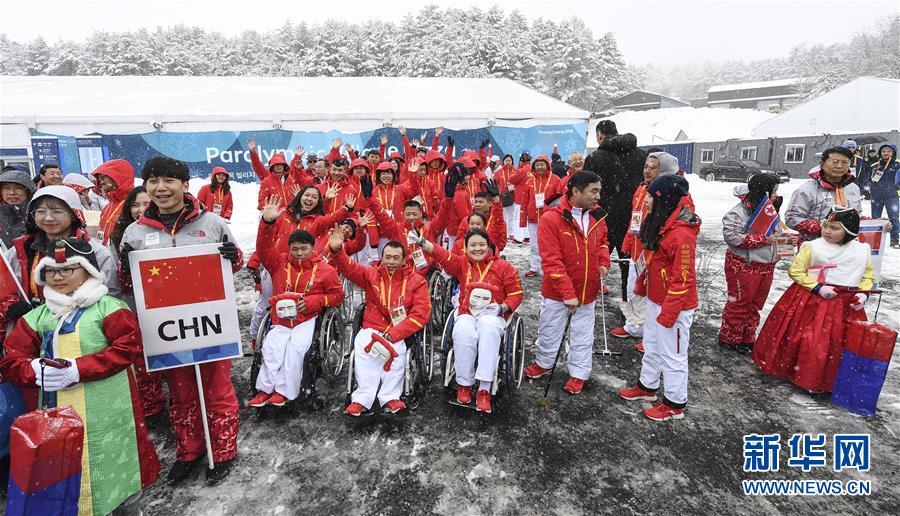 中国体育代表团举行2018年平昌冬残奥会升旗仪式