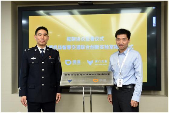 滴滴携手首都机场 打造互联网+机场智慧交通样板