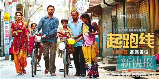 电影《起跑线》上映 看印度爸妈如何为孩子择校