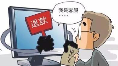 干货!广州反诈中心教你六步戳穿