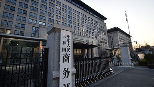 商务部:美对华关税措施违反世贸规则及美政府承诺