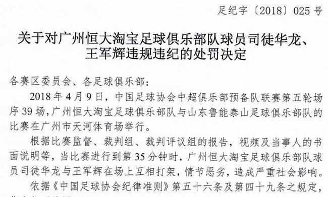 广州恒大两内讧球员被足协禁赛10个月 各罚20万