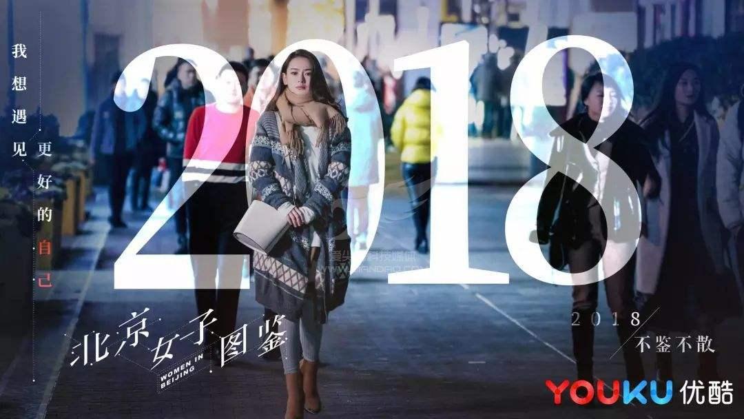 《北京女子图鉴》开播 讲述平凡女孩十年进阶故事