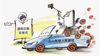 无人驾驶上路有了国家规定
