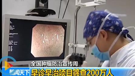 全国肿瘤防治宣传周 早诊早治项目筛查200万人