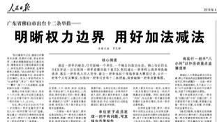 广东省佛山市出台十二条举措——明晰权力边界用好加法减法