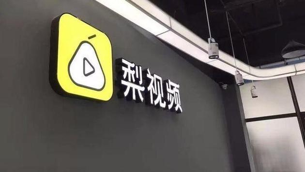梨视频完成6.17亿元A轮融资 腾讯领投、百度跟投