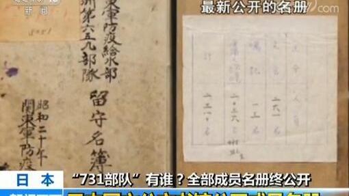 """""""731部队""""有谁?日本国立公文书馆公开全部成员名册"""
