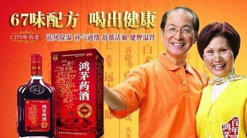 人民日报中央厨房:鸿茅药酒,神药还是神广告?