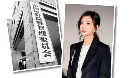 证监会罚赵薇夫妇市场禁入5年 询问笔录细节曝光!