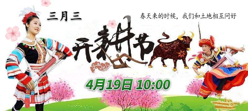 三月三 开耕节 春天来的时候,我们和土地相互问好