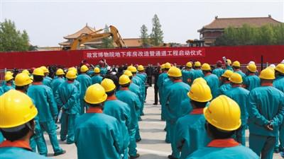 """故宫扩建地下""""宝库"""" 文物地库面积将扩大40%"""