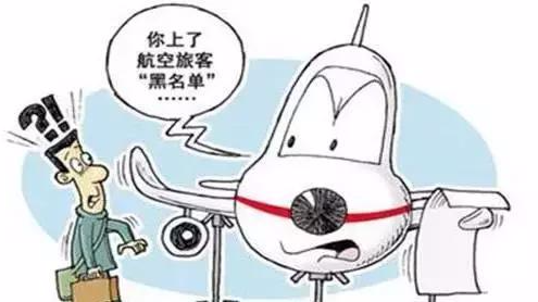 """中国限制严重失信人乘飞机5月起施行 9种行为入列""""黑名单"""""""
