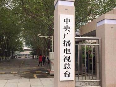 新组建的中央广播电视总台19日上午正式揭牌亮相