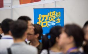 """一季度求职变化:北上广不再是首选,""""95后""""爱往深圳跑"""
