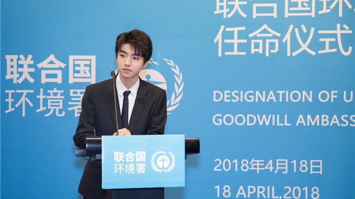 """王俊凯被任命""""联合国环境署亲善大使"""":点滴公益并肩作战"""