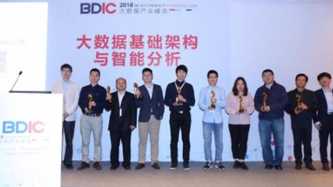 """大数据产业峰会""""星河奖""""揭晓 中联润通获殊荣"""