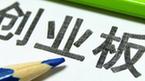 """震荡分化 创业板进入""""漂亮50""""时代"""